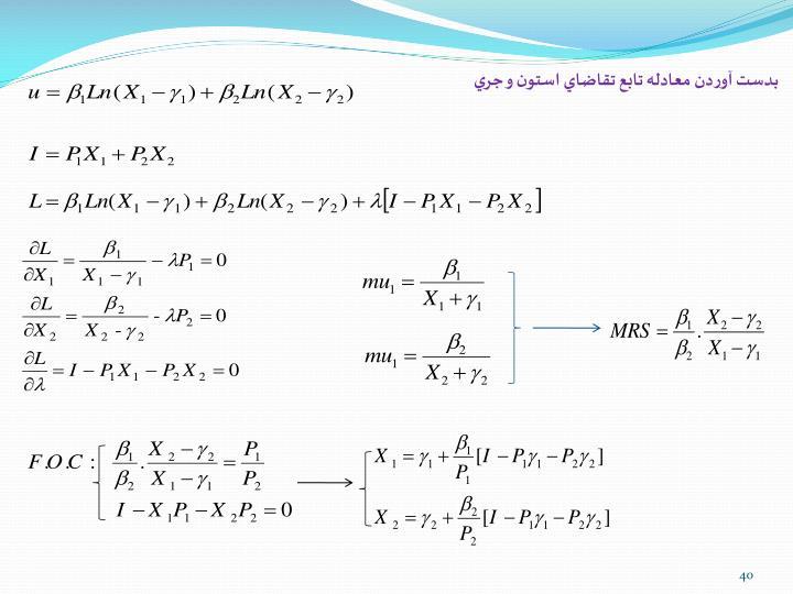 بدست آوردن معادله تابع تقاضاي استون و جري