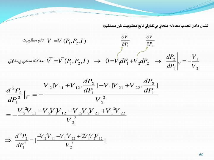 نشان دادن تحدب معادله منحني بيتفاوتي تابع مطلوبيت غير مستقيم: