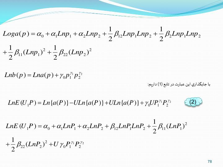با جايگذاري اين عبارت در تابع (1) داريم: