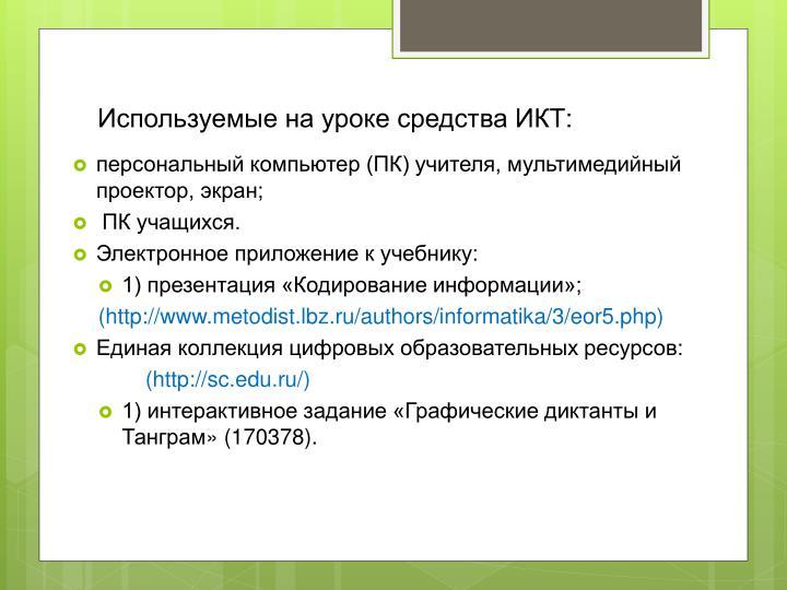 Используемые на уроке средства ИКТ: