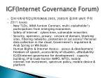 igf internet governance forum