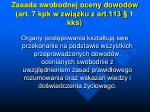 zasada swobodnej oceny dowod w art 7 kpk w zwi zku z art 113 1 kks
