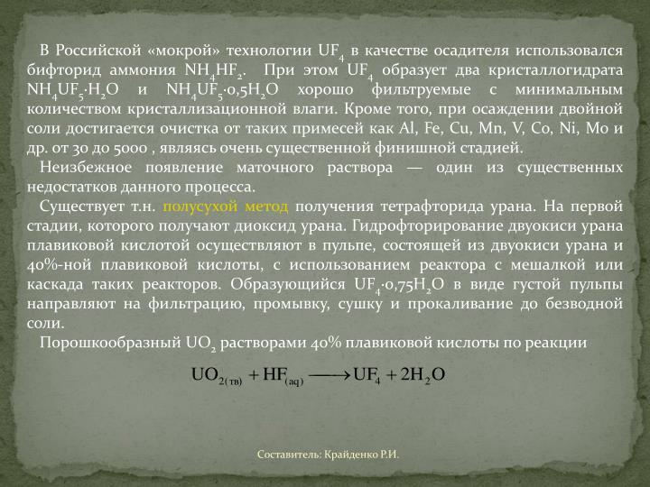 В Российской