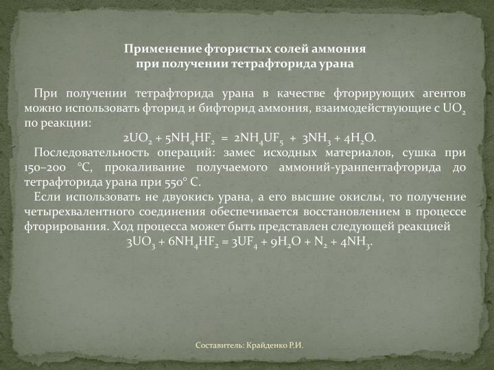 Применение фтористых солей аммония