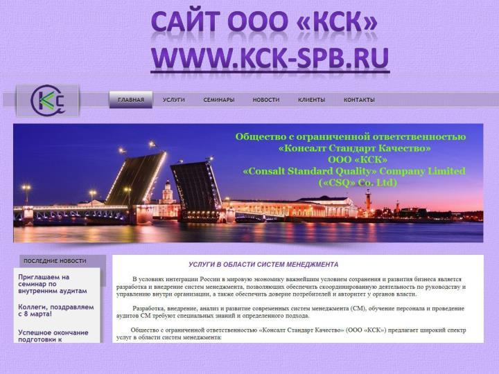 Сайт ООО «КСК»