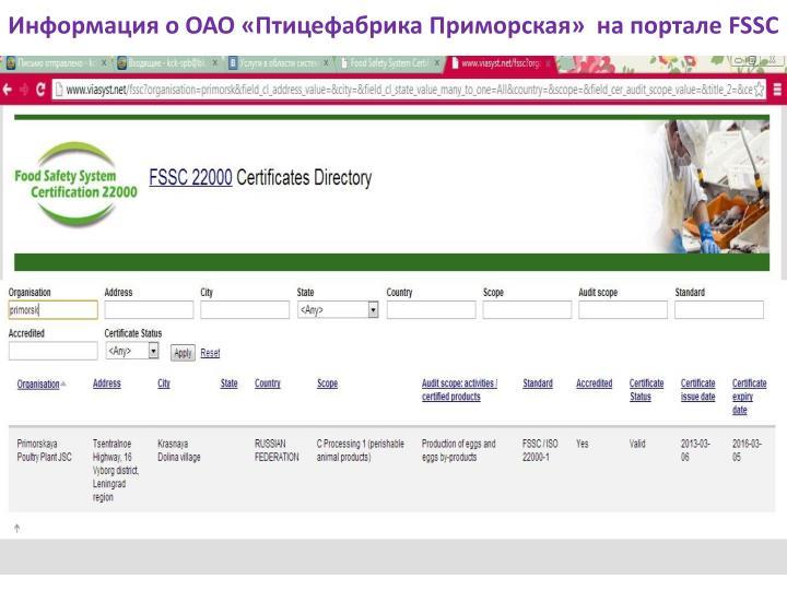 Информация о ОАО «Птицефабрика Приморская»  на портале