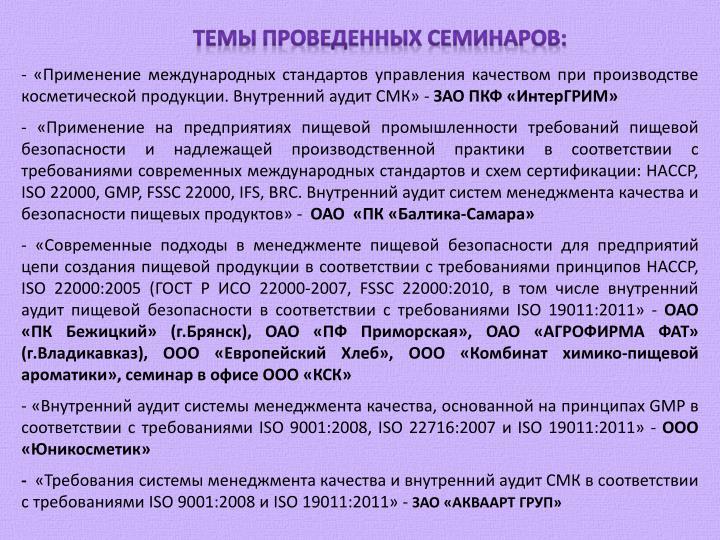 ТЕМЫ ПРОВЕДЕННЫХ Семинаров:
