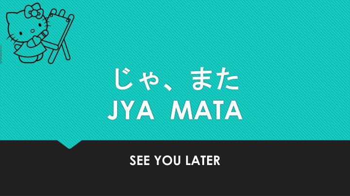 じゃ、また