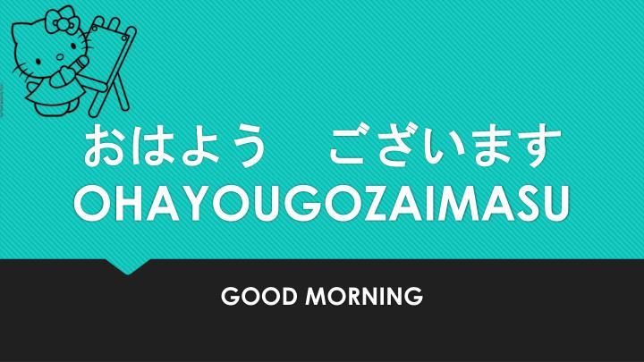 おはよう ございます