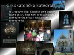 grkokatoli ka katedrala