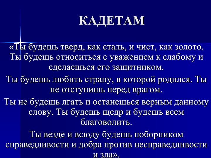КАДЕТАМ