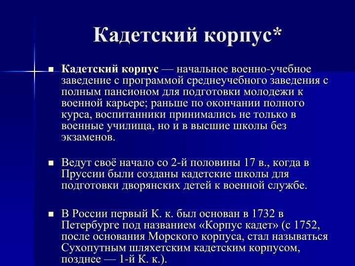 Кадетский корпус*