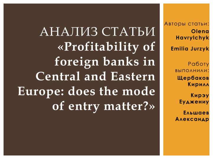 Profitability of foreign banks in c entral and eastern europe does the mode of entry matter