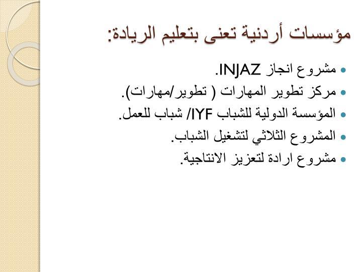 مؤسسات أردنية تعنى بتعليم الريادة: