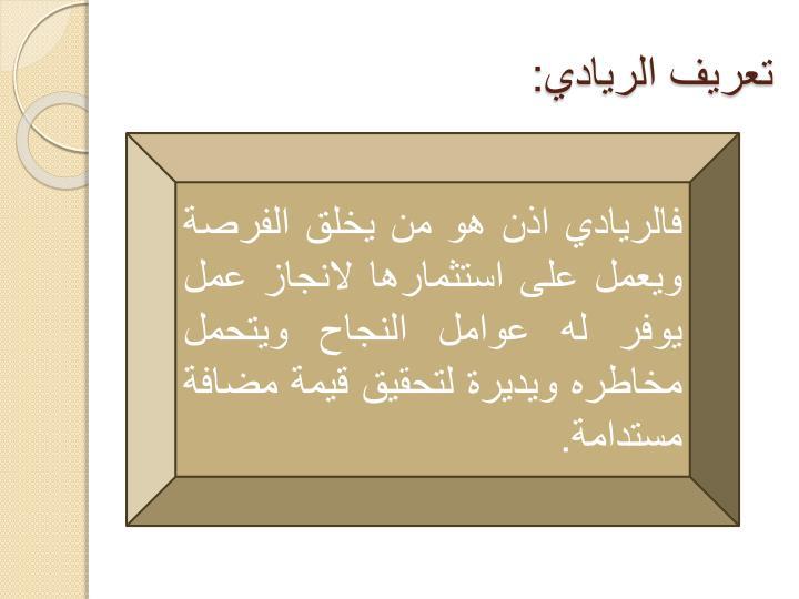 تعريف الريادي: