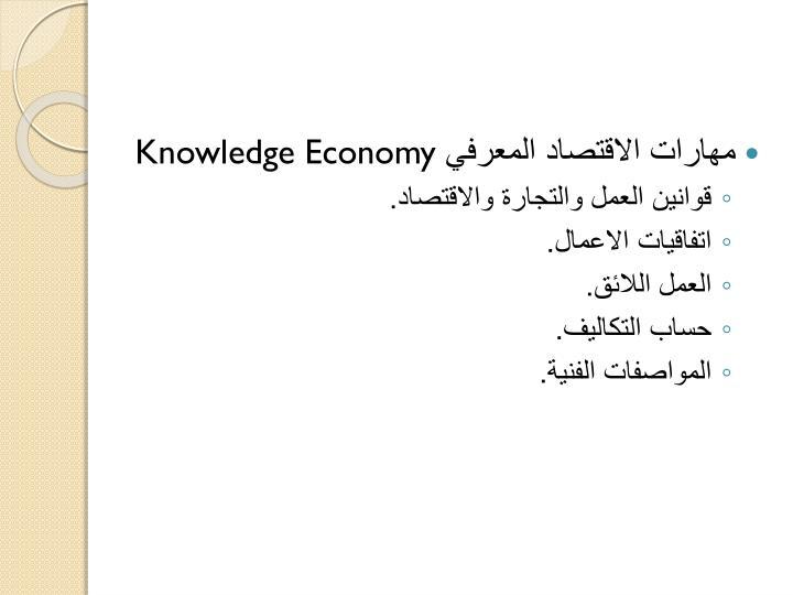 مهارات الاقتصاد المعرفي