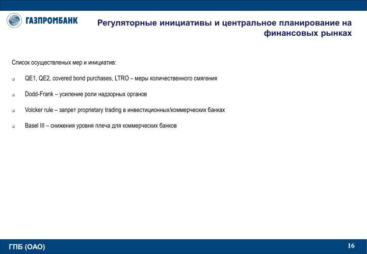 Регуляторные инициативы и центральное планирование на финансовых рынках
