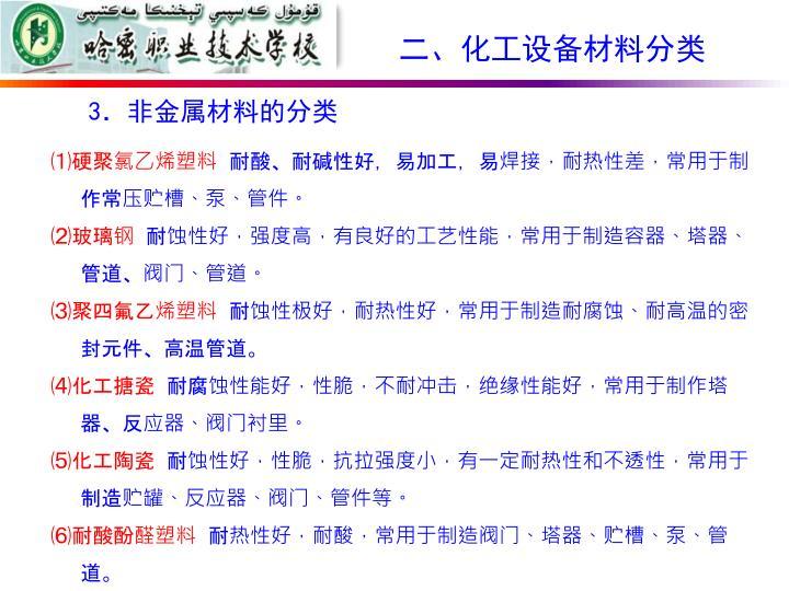 二、化工设备材料分类