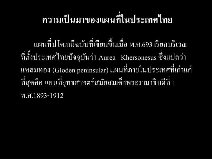 ความเป็นมาของแผนที่ในประเทศไทย