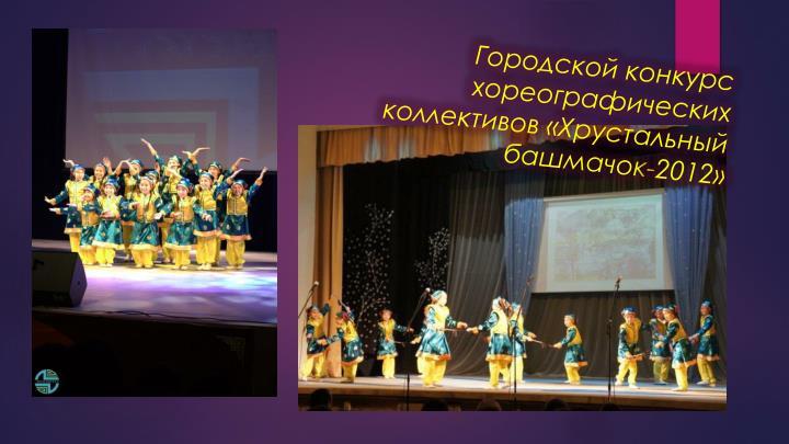 Городской конкурс хореографических коллективов «Хрустальный башмачок-2012»