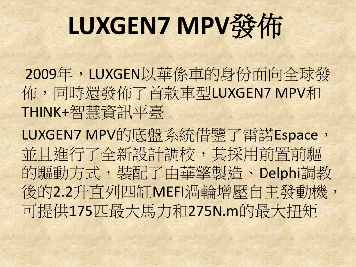 LUXGEN7 MPV