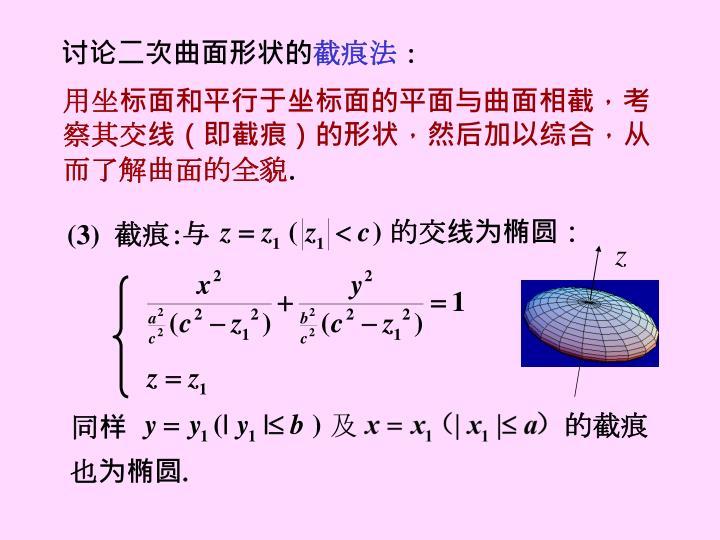 讨论二次曲面形状的