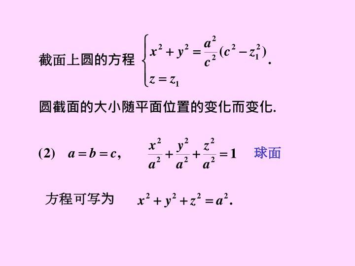 截面上圆的方程