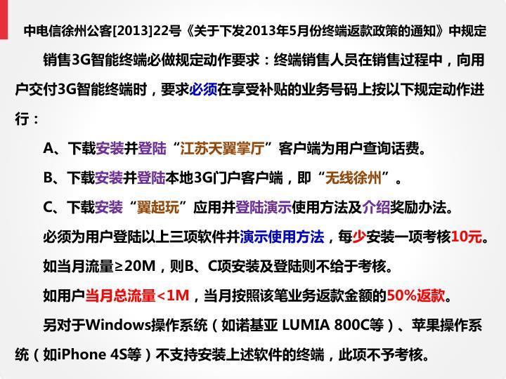 中电信徐州公客