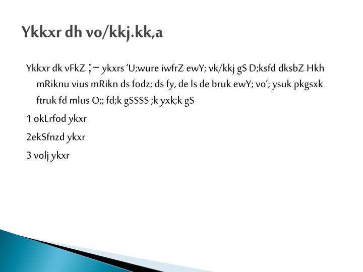 Ykkxr