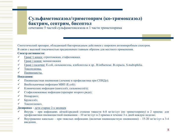 Сульфаметоксазол/триметоприм (ко-тримоксазол)