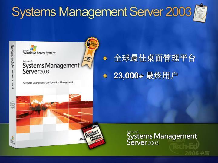 全球最佳桌面管理平台