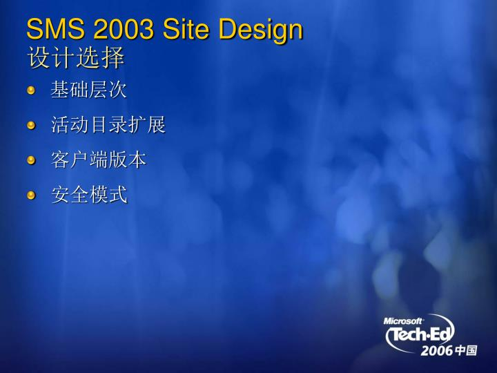 SMS 2003 Site Design