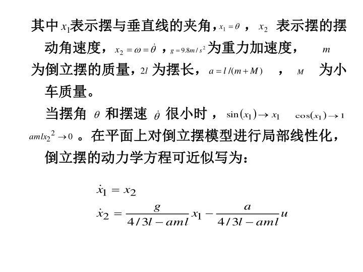 其中   表示摆与垂直线的夹角,     ,     表示摆的摆动角速度,             ,         为重力加速度,