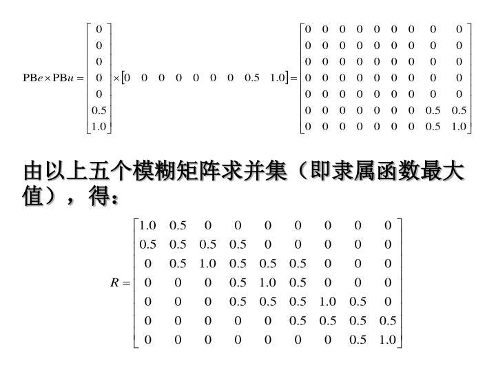 由以上五个模糊矩阵求并集(即隶属函数最大值),得: