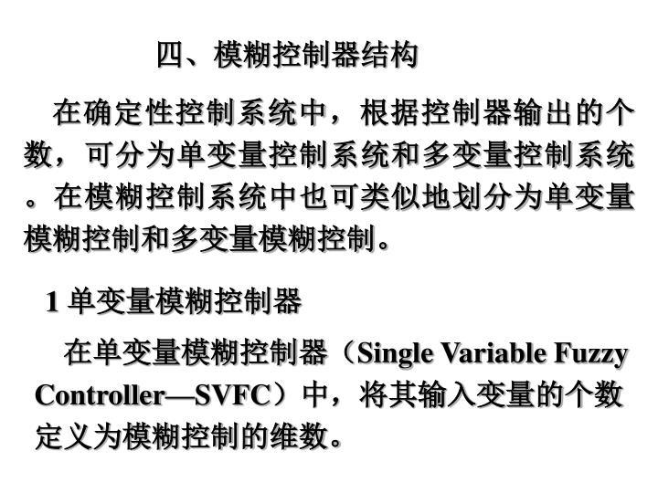四、模糊控制器结构