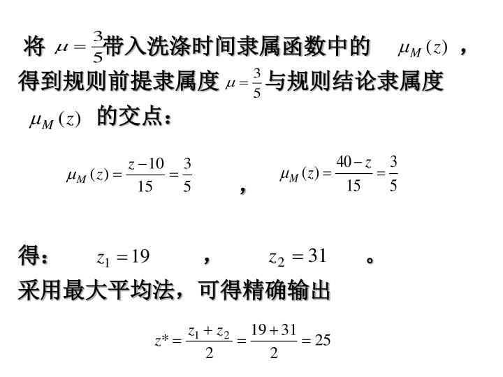 将         带入洗涤时间隶属函数中的              ,得到规则前提隶属度        与规则结论隶属度