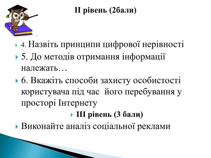 ІІ рівень (2бали)