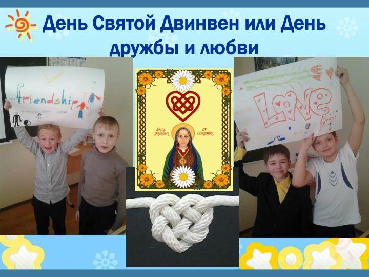 День Святой Двинвен или День дружбы и любви