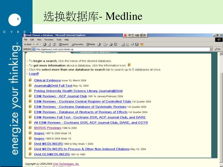 选换数据库- Medline