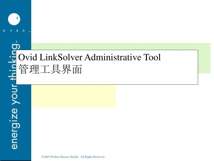 Ovid LinkSolver Administrative Tool