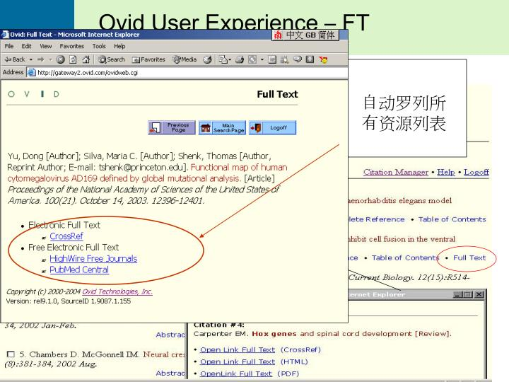 Ovid User Experience – FT Linking