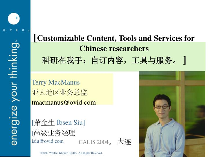 Customizable content tools and services for chinese researchers