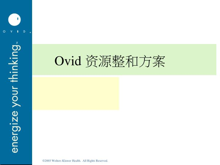 Ovid 资源整和方案