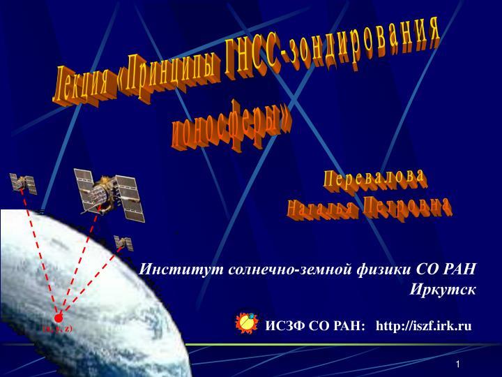 Лекция «Принципы ГНСС-зондирования