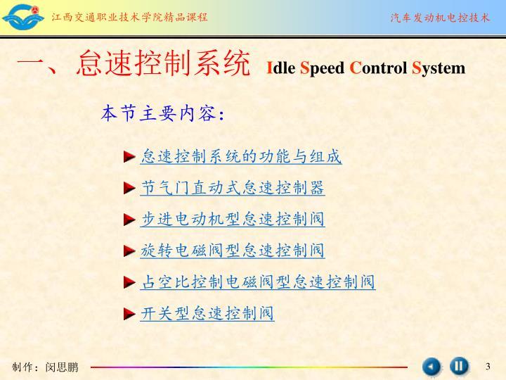 一、怠速控制系统