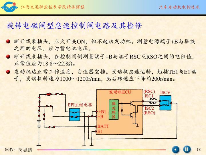 旋转电磁阀型怠速控制阀电路及其检修