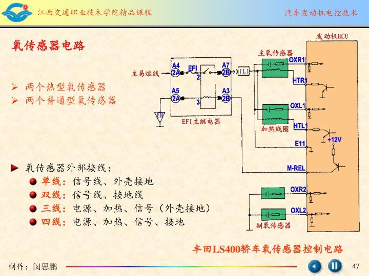 氧传感器电路