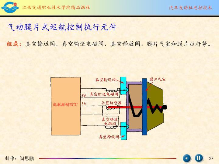 气动膜片式巡航控制执行元件