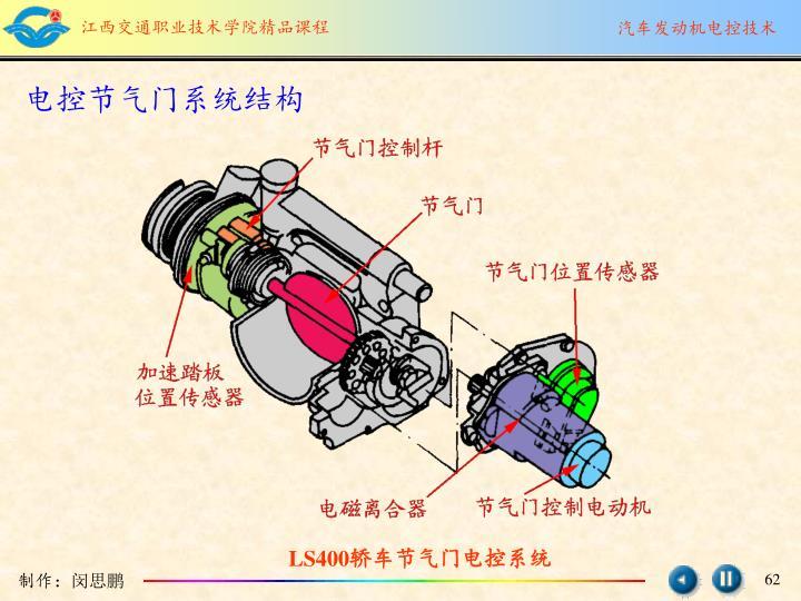 电控节气门系统结构