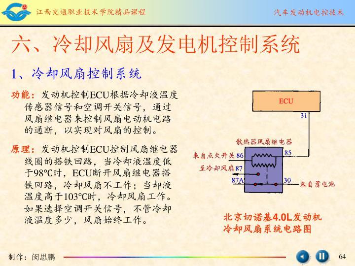 六、冷却风扇及发电机控制系统